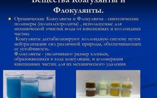 Разновидности и применение коагулянтов для очистки воды