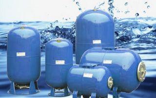 Особенности выбора и эксплуатации гидроаккумуляторов для водоснабжения