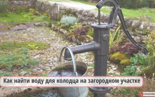 Как найти воду для колодца? список эффективных способов