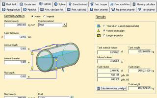 Калькулятор для подсчета объема трубы