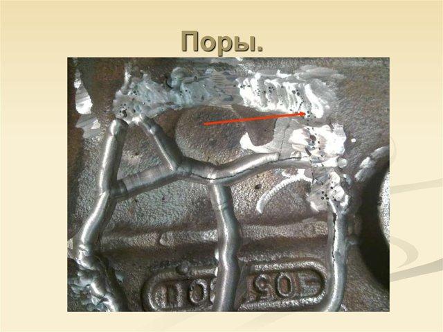 Дефекты сварного шва трубопровода