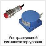 Сигнализаторы уровня жидкости в трубопроводе