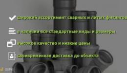 Фитинги для полиэтиленовых труб в нижнем новгороде