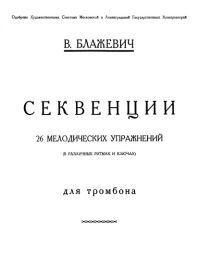 Сборник нот для трубы