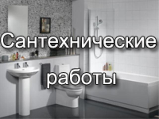 Сантехник в новосибирске трубы