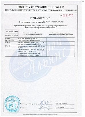 Сертификат соответствия spk полипропиленовые трубы