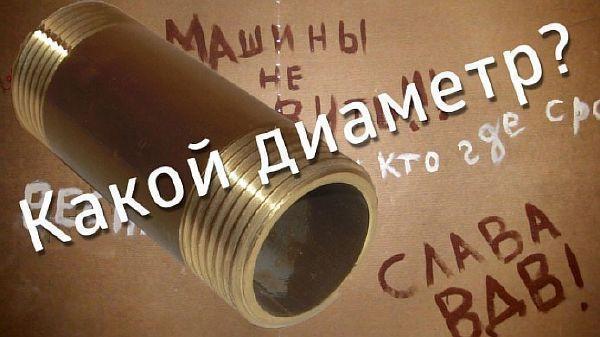 Как определить диаметр труб штангенциркулем