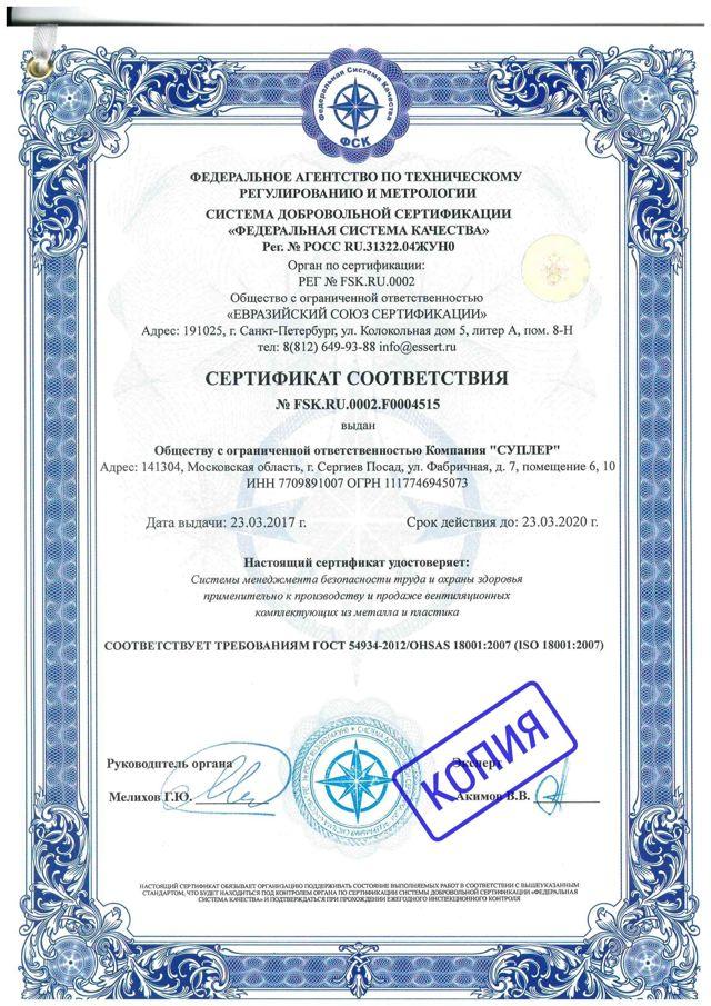 Фитинг стальной сертификат соответствия