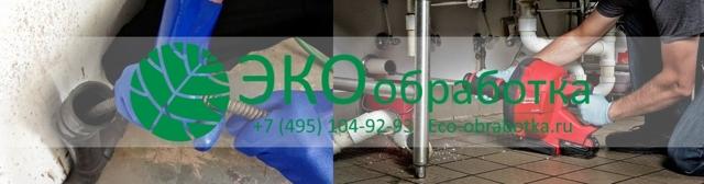 Санитарная обработка канализационных труб