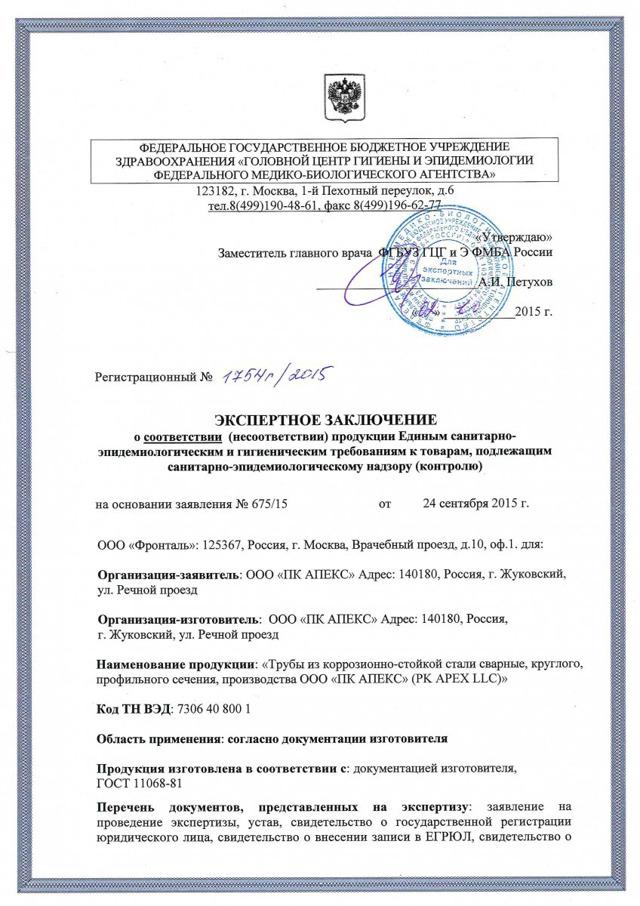 Труба 108 бесшовная сертификат