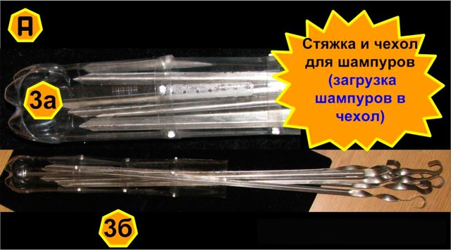 Футляр для шампуров из пластиковой трубы