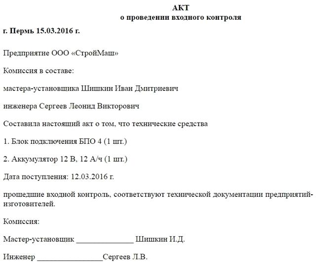Форма акта входного контроля труб
