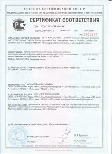 Фасонные части для стальных трубопроводов сертификат