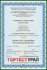 Сертификаты качества продукции трубы
