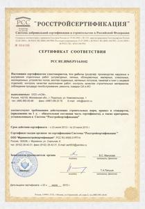Сертификат труба квадратная 100