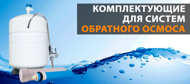 Фитинги для аквафор фаворит